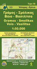 Gramos, Smolikas, Voio (Epirus) Wanderkarte 1:50.000, Anavasi 3.3, Griechenland, wetterfest
