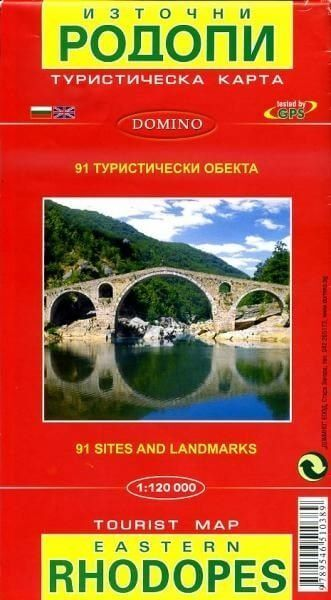 Östliche Rhodopen, Bulgarien Wanderkarte 1:120.000, Domino tourist map