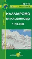 Kallidromo Wanderkarte 1:50.000, Anavasi 2.2, Griechenland, wasserfest